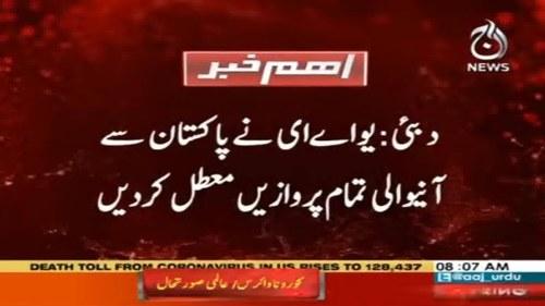 Dubai: UAE suspends all flights from Pakistan