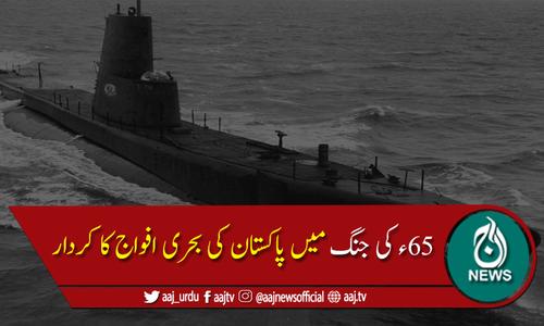 1965 کی جنگ میں پاکستان کی بحری افواج کا کردار