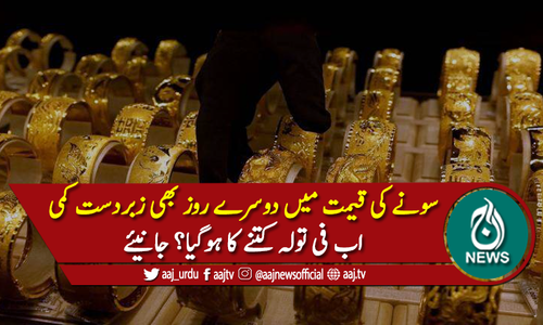 سونے کی فی تولہ قیمت میں 1500 روپے کی مزید کمی