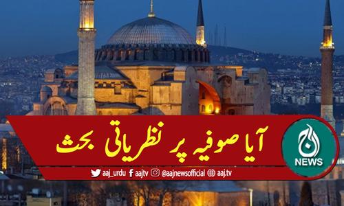 آیا صوفیہ پر نظریاتی  بحث
