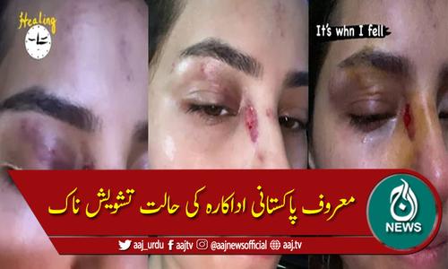 اداکارہ نمرہ خان کی حالت تشویشناک، مداحوں سے دعا کی اپیل
