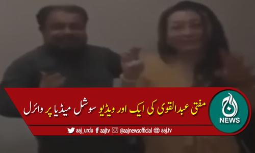 مفتی عبدالقوی کی ایک اور ویڈیو سوشل میڈیا پر وائرل