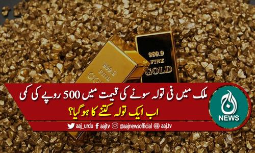سونے کی فی تولہ قیمت میں 500 روپے کی کمی