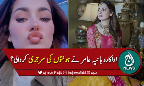 ہانیہ عامر نے ہونٹوں کی سرجری کروالی؟ نئی تصاویر نے ہلچل مچادی