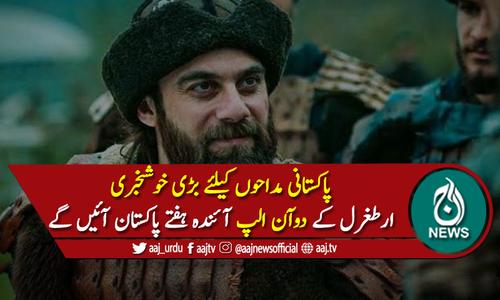 """ترکش ڈرامہ سیریل """"ارطغرل"""" کے دوآن الپ آئندہ ہفتے پاکستان آئیں گے"""