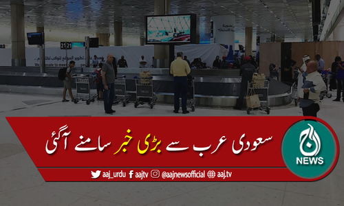 سعودی عرب  میں یکم جنوری سے سفری پابندیاں ختم کرنے کا اعلان