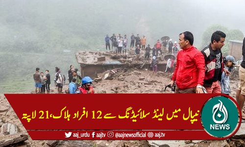 نیپال میں لینڈ سلائیڈنگ سے 12 افراد ہلاک،21 لاپتہ