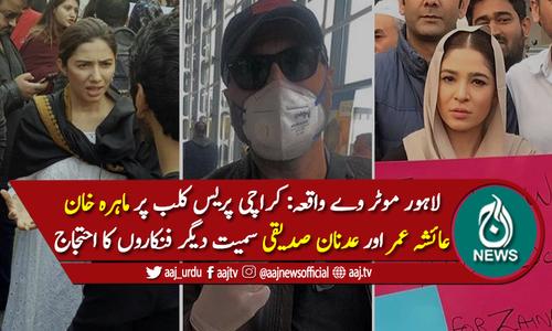 لاہور موٹروے ریپ کے خلاف فنکار برادری بھی سڑکوں پر نکل آئی