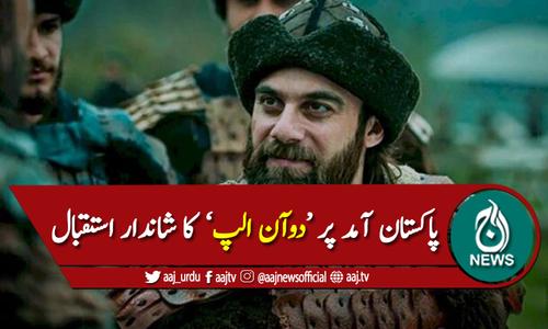 ترکش ڈرامے ارطغرل غازی کے کردار 'دوآن الپ' پاکستان پہنچ گئے