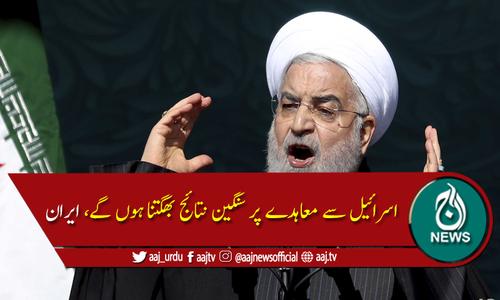 ایرانی صدر کی بحرین اور امارات کو نام لئے بنا سنگین نتائج کی دھمکی