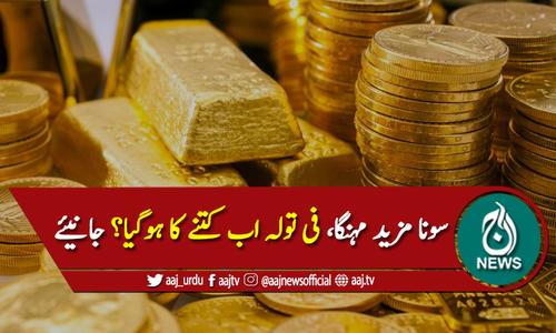 سونے کی فی تولہ قیمت میں 200 روپے کا مزید اضافہ