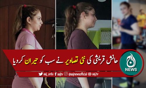 فیصل قریشی کی بیٹی نے وزن کم کرکے سب کو حیران کردیا