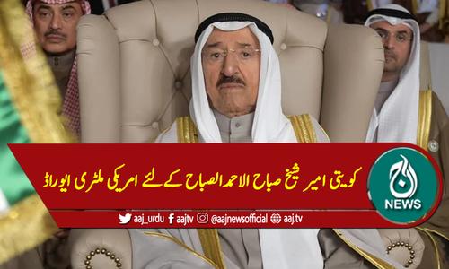 کویتی امیر شیخ صباح الاحمدالصباح کےلئے امریکی ملٹری ایوراڈ