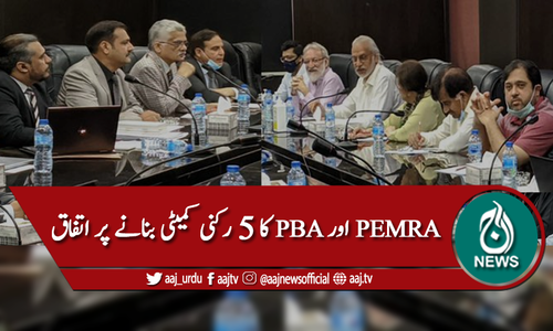 پاکستان براڈ کاسٹرز ایسوسی ایشن اور پیمرا کی کمیٹی کی اہم میٹنگ