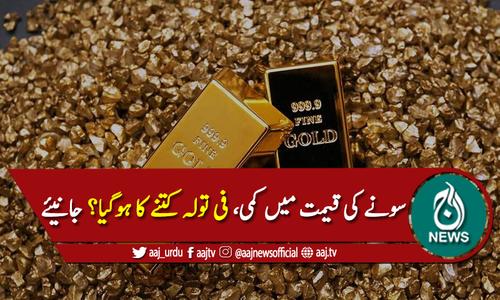 سونے کی فی تولہ قیمت میں 200 روپے کی معمولی کمی