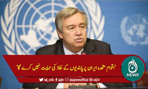 'اقوام متحدہ ایران پرپابندیوں کے نفاذ کی حمایت نہیں کرے گا'