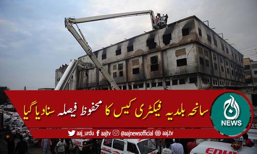 سانحہ بلدیہ فیکٹری کیس: رحمان بھولا اور زبیر چریا کو سزائے موت