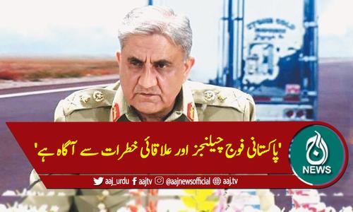 'پاکستانی فوج چیلنجز اور علاقائی خطرات سے آگاہ ہے'