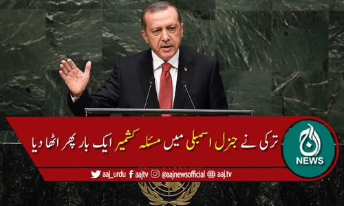 ترک صدر  نے اقوام متحدہ میں ایک بار پھر مسئلہ کشمیر اٹھا دیا