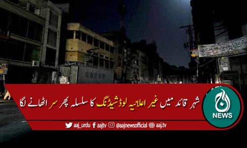 کراچی کےمختلف علاقوں میں 8 سے 12گھنٹے بجلی کی غیراعلانیہ لوڈشیڈنگ