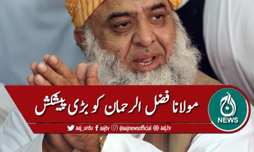 مولانا فضل الرحمان کو پی ڈی ایم کا سربراہ بننے کی پیشکش