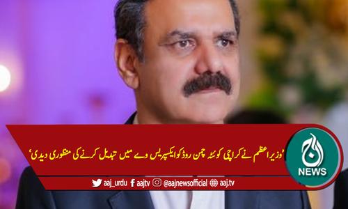 کراچی کوئٹہ چمن روڈ کو ایکسپریس وے میں تبدیل کرنیکی منظوری