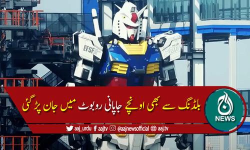 دیوہیکل جاپانی روبوٹ 'گن دَم' متحرک