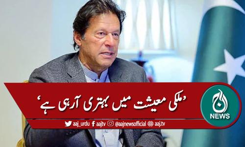 ملکی معیشت میں اب استحکام آرہا ہے، عمران خان