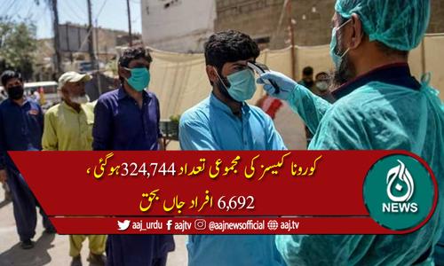 پاکستان میں کورونا وائرس سے مزید19ہلاکتیں،660 نئے کیسز رپورٹ
