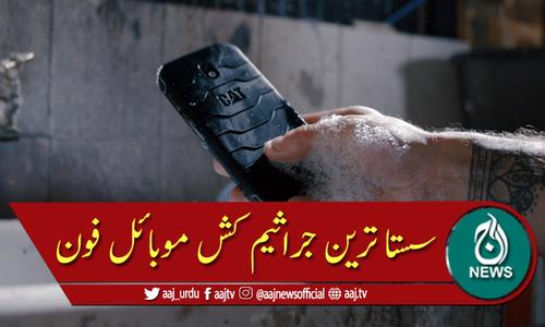 دنیا کا پہلا جراثیم کش موبائل فون تیار، جسے دھویا بھی جاسکتا ہے