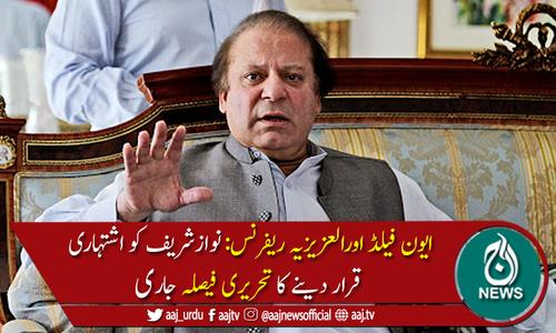اسلام آبادہائیکورٹ: نوازشریف کواشتہاری قراردینےکاتحریری فیصلہ جاری