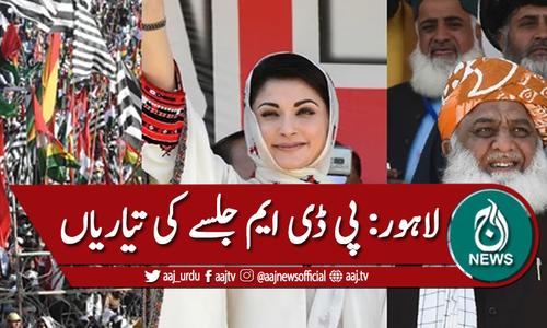 لاہور: پی ڈی ایم جلسے کی تیاریاں عروج پر