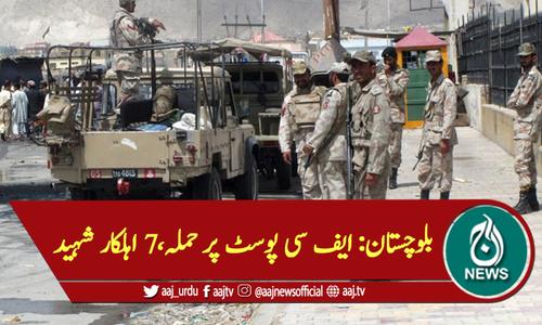 بلوچستان: ایف سی پوسٹ پر حملہ، 7 اہلکار شہید