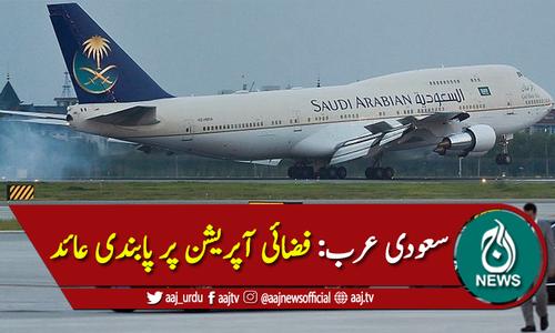 سعودی عرب: تمام ایئرپورٹس پر ایئرلائنز کے فضائی آپریشن پر پابندی