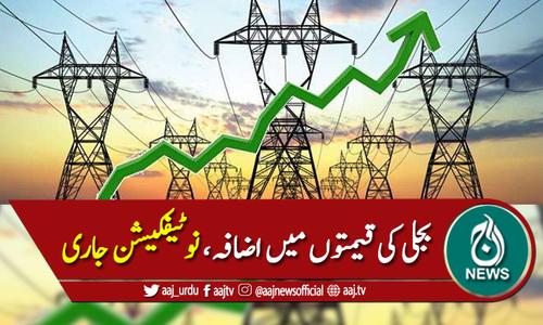 حکومت نے بجلی کی قیمتوں میں اضافہ کردیا، نوٹیفکیشن جاری