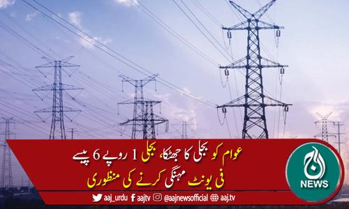 نیپرا  نے بجلی 1روپے6 پیسے فی یونٹ مہنگی کرنے کی منظوری دے دی