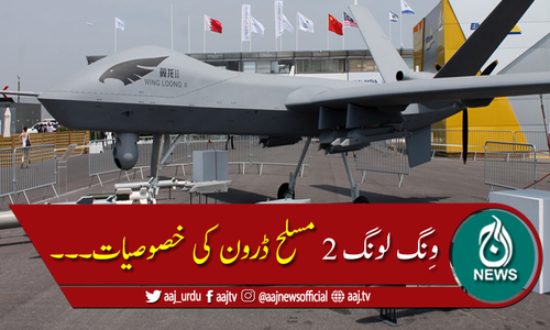 چینی ساختہ مسلح ڈرون ون لونگ 2 کی خصوصیات