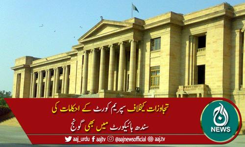 سندھ ہائیکورٹ کاغیرقانونی تعمیرات گرانے پرحکم امتناع دینےسےانکار