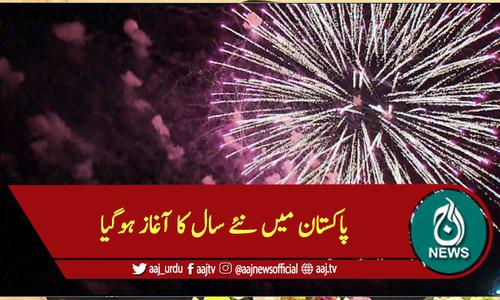 پاکستان میں نئے سال کا آغاز