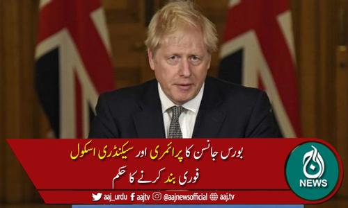 برطانوی وزیراعظم کا ملک میں نیشنل لاک ڈاؤن کا اعلان