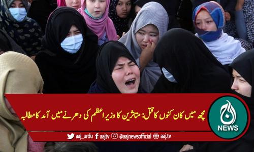 مچھ میں کان کنوں کاقتل: متاثرین کاوزیراعظم کی دھرنےمیں آمد کامطالبہ