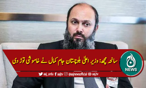 سانحہ مچھ: وزیر اعلیٰ بلوچستان جام کمال نے خاموشی توڑ دی