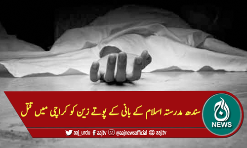 سندھ مدرستہ اسلام کے بانی کے پوتے زین کو کراچی میں قتل