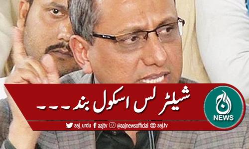 سندھ: شیلٹر لس اسکول بند کرنیکا اعلان