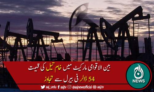 سعودی عرب نے تیل کی پیداوار میں کمی کا اعلان کردیا