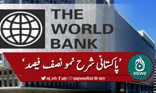 پاکستانی شرح نمو نصف فیصد رہنے کی پیشگوئی، ورلڈ بینک