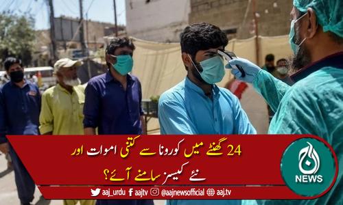 پاکستان میں کوروناکیسز کی تعداد 497,510 ہوگئی، 10,558افرادجاں بحق