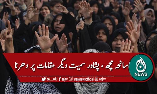 سانحہ مچھ، پشاور، کوہاٹ سمیت دیگر مقامات پر دھرنا