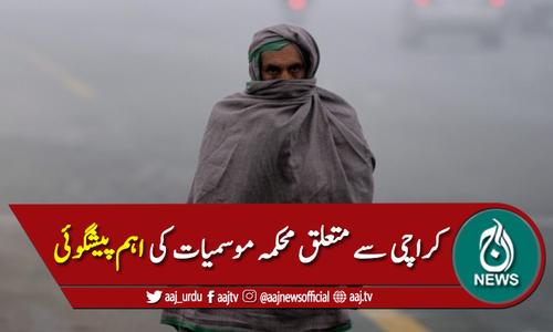 کراچی میں یخ بختہ ہواؤں کا راج، محکمہ موسمیات نے اہم پیشگوئی کردی
