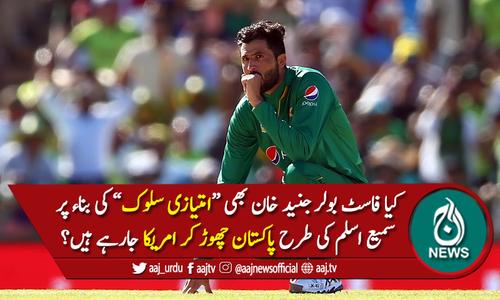 جنید خان بھی پاکستان چھوڑ کر امریکا جارہے ہیں؟